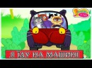 Я їду на машині - ♫ Музичний мультфільм для дітей про машину - З любов'ю до дітей