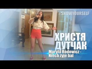 Maryla Rodowicz - Niech żyje bal (cover by Христина Дутчак) #ShowYourself