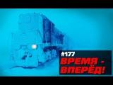 177 - Время-вперёд! _ Дауншифтинг по-русски космос, атом, наука. Время-вперёд! 177
