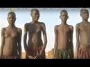 Секс в дикой Африке. Жизнь племени Водаабе   Очень Интересный Документальный Фильм