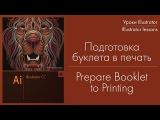 Подготовка буклета в печать для типографии. Prepare booklet for print in typography.
