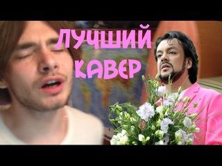 Кавер на песню Филиппа Киркоров