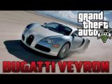 GTA 5 Mods : BUGATTI VEYRON VS Корова. Обзор и тюнинг
