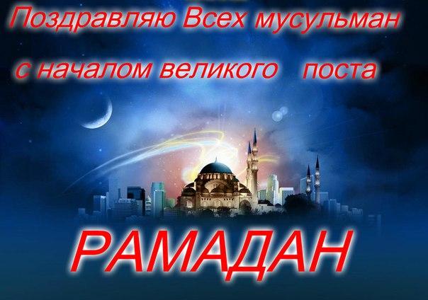 Любимой маме, открытки с началом поста у мусульман