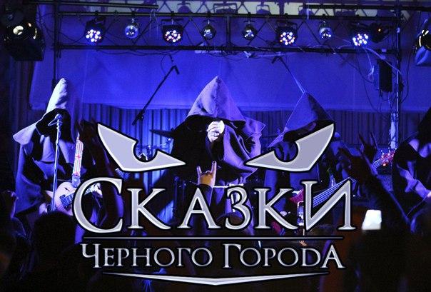 Калининского административного сказки черного города маскарад аккорды получения должности