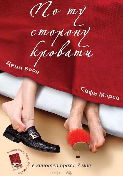 По ту сторону кровати (2008)