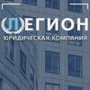 "Юридическая компания ""Легион"" - Москва"