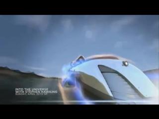 Discovery Во Вселенную со Стивеном Хокингом/Into the Universe with Stephen Hawking (2010) ТВ-ролик