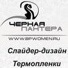 СЛАЙДЕР-ДИЗАЙН, Mollon Pro, Swarovski, Roubloff