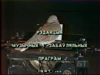 Творцы (БТ, 1997) Зиновий Бабий
