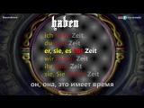 Урок 2. Немецкий язык за 7 уроков для начинающих. Глагол haben (иметь). Елена Шипилова.