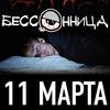 БессонницА конкурс-фестиваль, г. Нижневартовск
