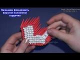 Модульное оригами для начинающих сердце Валентинка