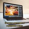Бизнес в интернете в формате видео