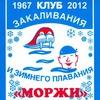 """Клуб закаливания и зимнего плавания """"Моржи"""" Омск"""