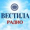Радио Вестила