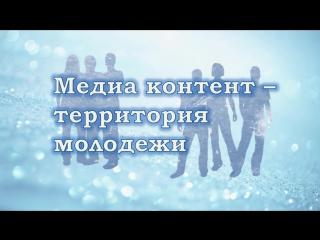 Молодёжный канал со смыслом - МедиаШТОРМ