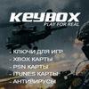 keybox - магазин игр | Официальная группа
