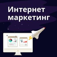 Маркетинг - открытые вебинары для всех