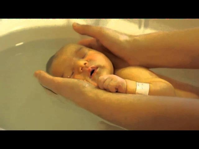 Купание новорожденного Удивительное видео