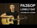 Как играть SYSTEM OF A DOWN - LONELY DAY на гитаре подробный разбор, видео урок