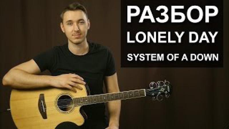 Как играть SYSTEM OF A DOWN - LONELY DAY на гитаре | подробный разбор, видео урок