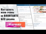 Как сделать меню группы во ВКонтакте. WIKI-меню без дизайна