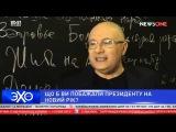 Пожелания для Президента Украины на Новый год  Эхо Украины с Матвеем Ганапольски 15 online video cut
