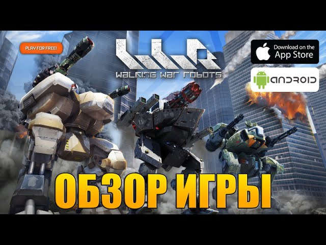 WWR Walking War Robots ОБЗОР ИГРЫ