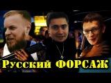 Русский ФОРСАЖ #1- Академег приехал на гонку с Ревазовым и Бородачем