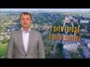 Покровск (Красноармейск) ролик о городе поздравление Руслана Требушкина