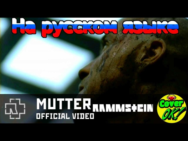 Rammstein - Mutter [ Russian cover ] | На русском языке | HD [1080p]