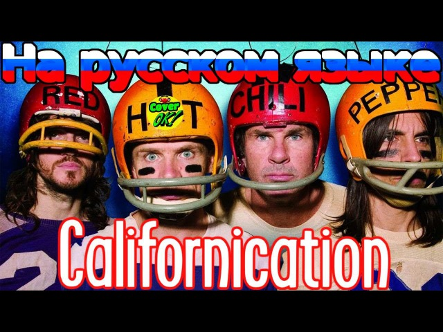 Red Hot Chili Peppers Californication Russian cover На русском языке HD 1080p