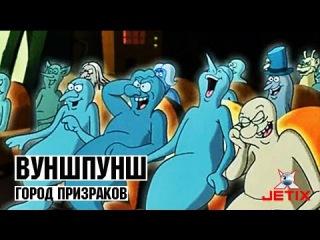 Вуншпунш - 22 Серия (Город призраков)