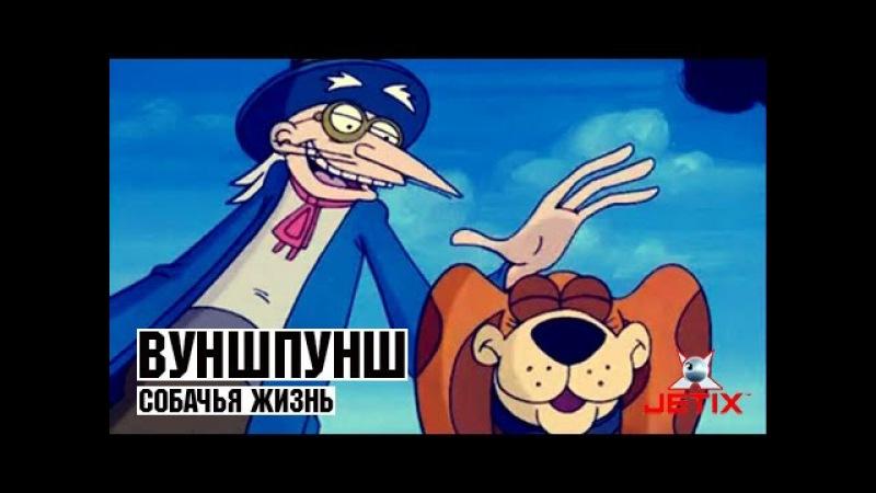 Вуншпунш - 51 Серия (Собачья жизнь)