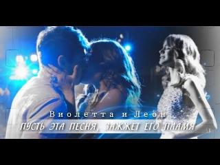 ❖ Виолетта и Леон || Пусть эта песня, зажжет его пламя