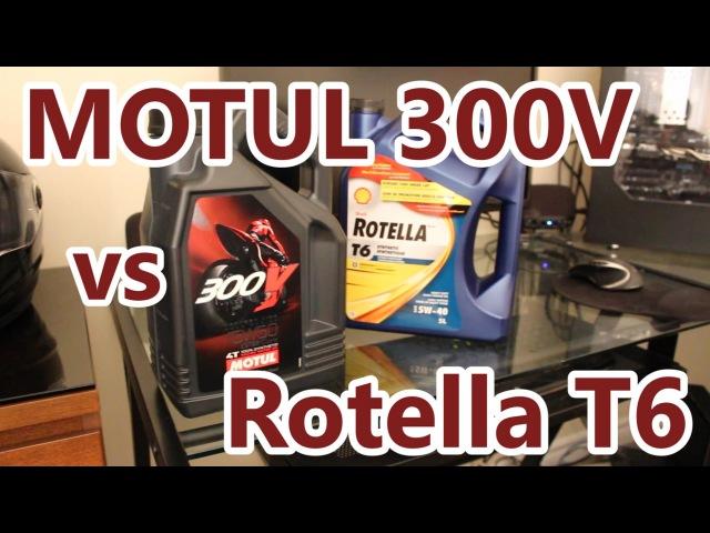 Motul 300V vs Rotella T6 Oil Comparison