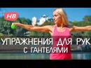 Упражнения для Рук с Гантелями Тренируем Руки в Домашних Условиях Татьяна Меломед