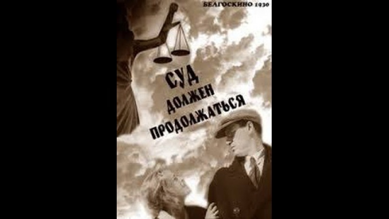 Суд должен продолжаться (1930) фильм смотреть онлайн