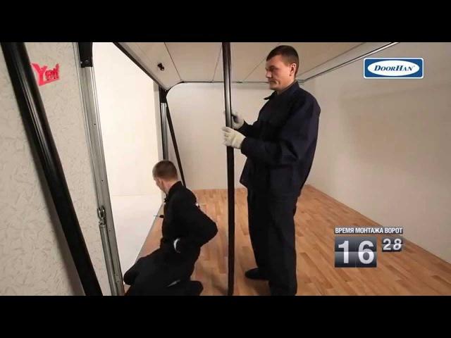 Монтаж секционных ворот для гаража Doorhan Yett01/RSD01 (видео-инструкция) » Freewka.com - Смотреть онлайн в хорощем качестве