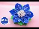 Мастер-класс Канзаши. Цветок из атласных лент. Резинка для волос/Diy.Flower Kanzashi