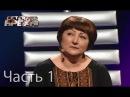 Детектор лжи  Детектор брехні  9 сезон  4 выпуск  Часть 1