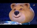 Прощание мишки Закрытие Олимпиады в Сочи 2014