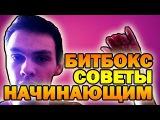 БИТБОКС УРОК - ПРОБЛЕМЫ НАЧИНАЮЩЕГО БИТБОКСЕРА