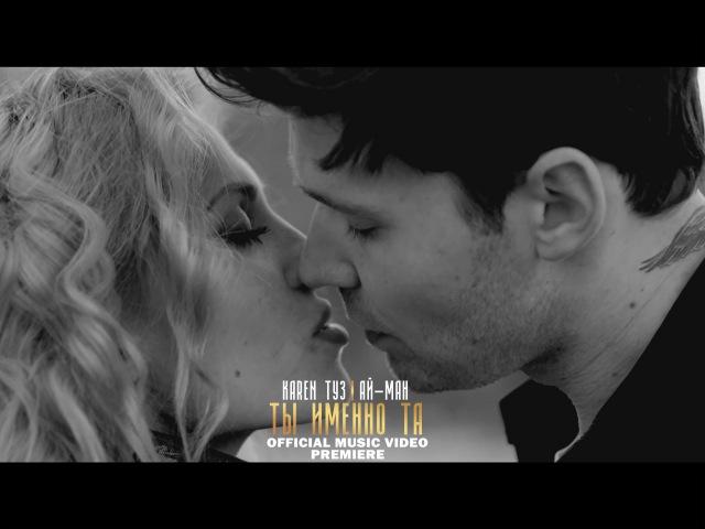 Karen ТУЗ feat. Ай-Ман - Ты Именно Та (Премьера клипа 2016)
