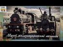 Музей железнодорожной техники С Петебург Варшавский вокзал Railway Museum St Petersburg