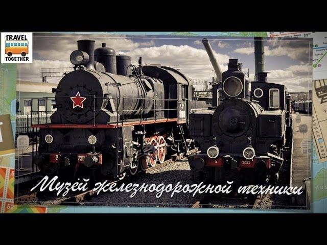 Музей железнодорожной техники. С-Петебург, Варшавский вокзал   Railway Museum, St-Petersburg