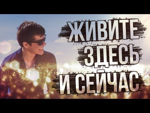 Аяз Шабутдинов – Живите здесь и сейчас (Enjoykin style)