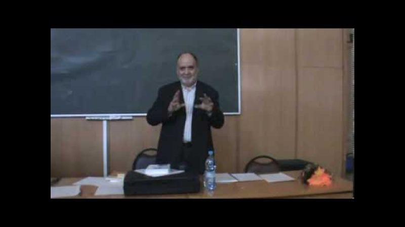 Лекции Хараша А.У., факультет психологии МГУ, 2011 часть 4 из 4