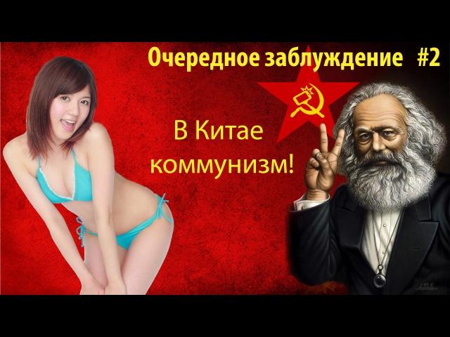 В Китае коммунизм - очередное заблуждение о том, что в Китае коммунизм или социализм
